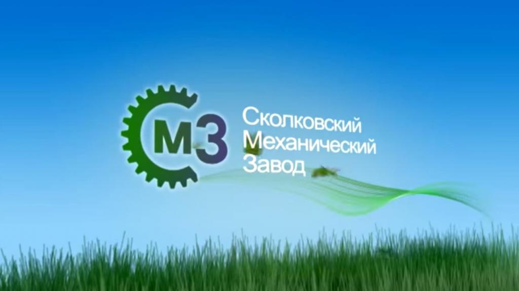 3D-презентация Сколковского механического завода